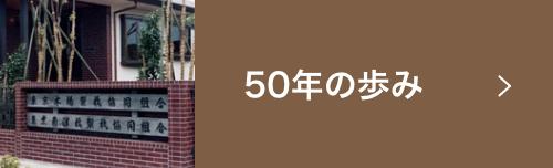 50年の歩み