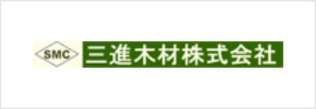 三進木材株式会社