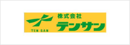 株式会社テンサン