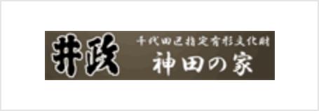 千代田区指定有形文化財「神田の家」