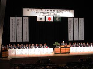 第49回全国木材産業振興大会の実施