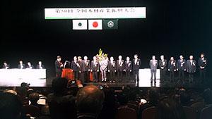 第50回全国木材産業振興大会の実施
