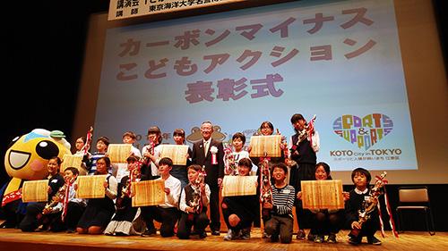 「江東区カーボンマイナスこどもアクション」表彰式が開催されました